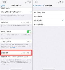 iphonex-oyasumimode07