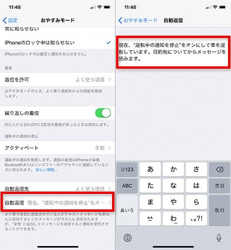 iphonex-oyasumimode08