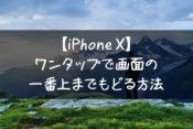 iphonex-pagetop