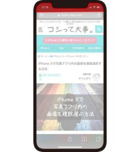 iphonex-pagetop01