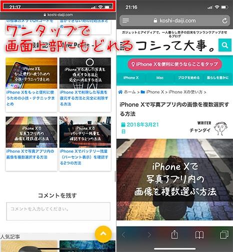iphonex-pagetop02