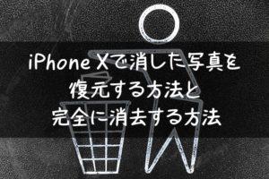 iphonex-restore-photo