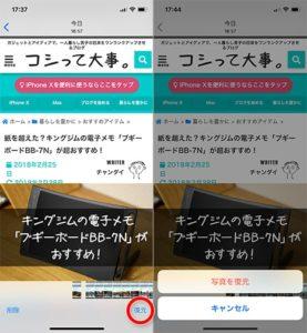 iphonex-restore-photo04