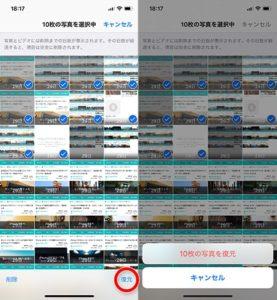 iphonex-restore-photo05
