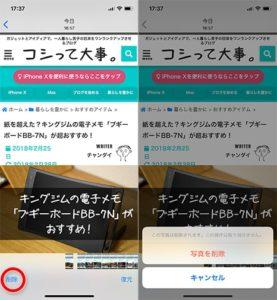iphonex-restore-photo06
