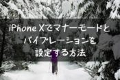 iphonex-silentmode
