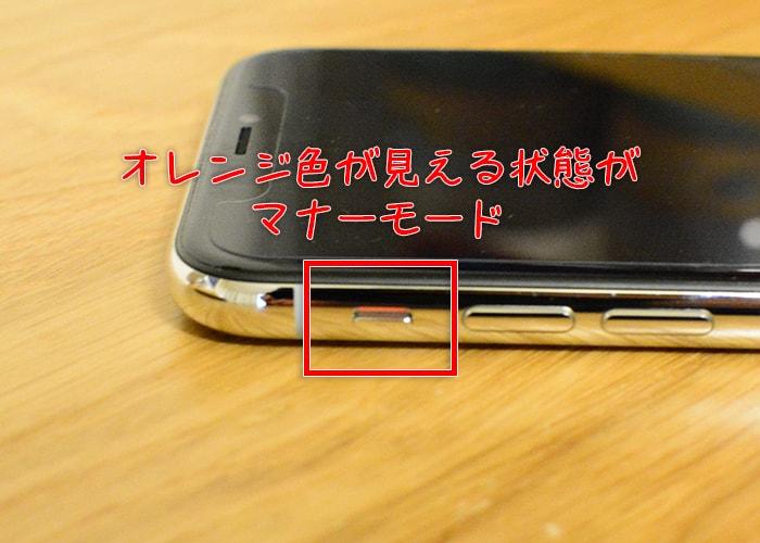 iphonex-silentmode01
