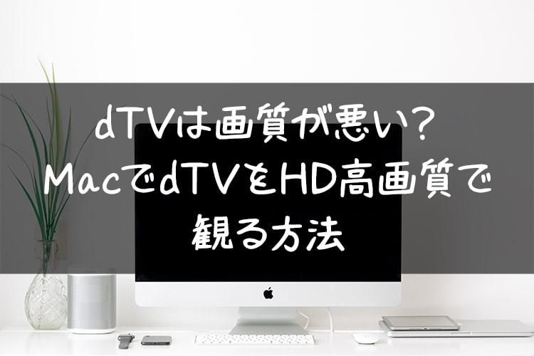 dtv-hd-mac