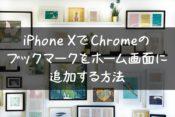 iphonex-chrome-homeicon