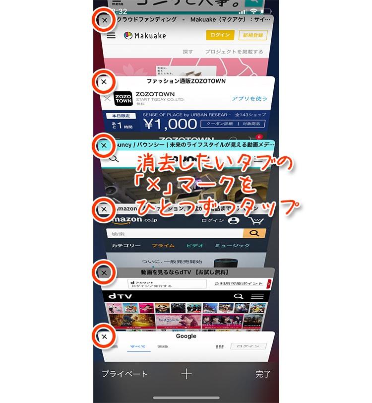 iphonex-tabclose02
