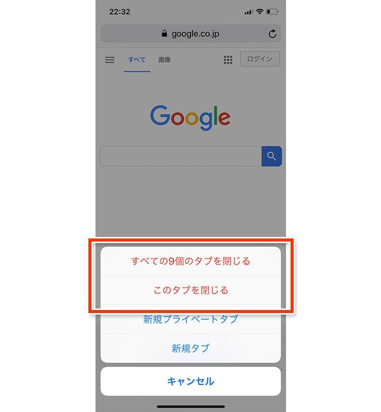 iphonex-tabclose04