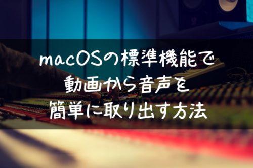 macos-speech-extraction-min