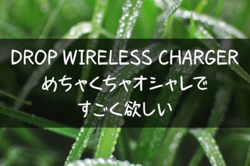 drop-wireless-charger