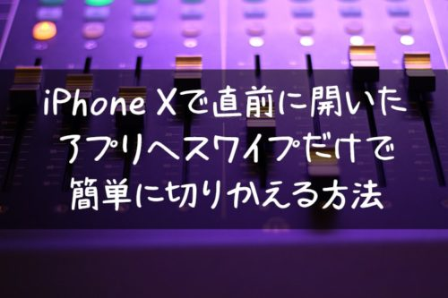iphonex-app-switch