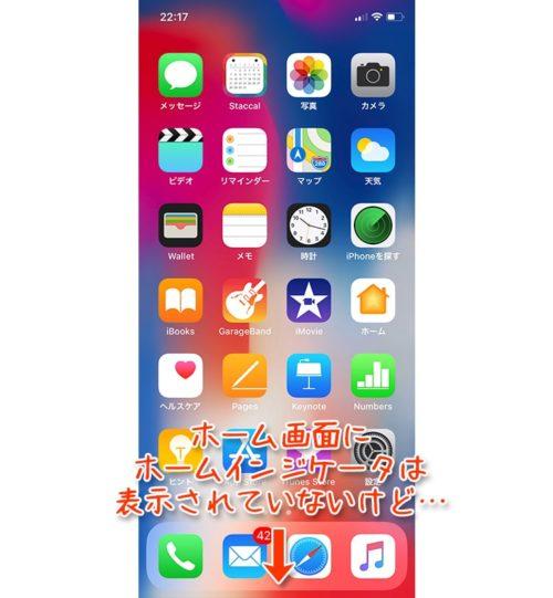iphonex-app-switch02