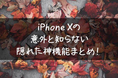 iphonex-useful-features