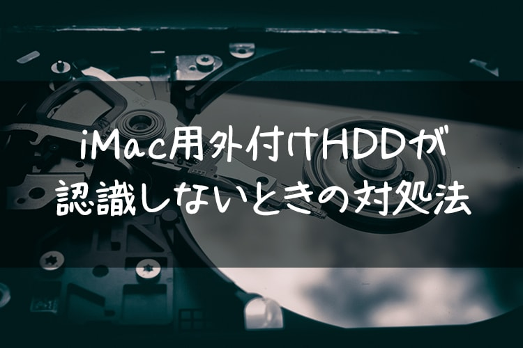 imac-hdd-not-recognize