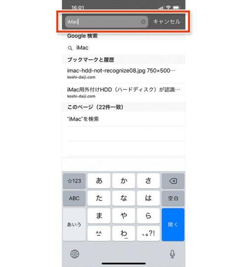 iphonex-safari-pagesearch02