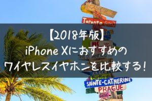 【2018年版】iPhone Xにおすすめのワイヤレスイヤホン徹底比較!