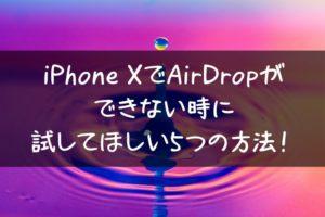 iPhone XでAirDropができない時に試してほしい5つの方法!