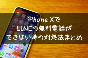 iPhone XでLINEの無料電話(通話)ができない時の対処法まとめ